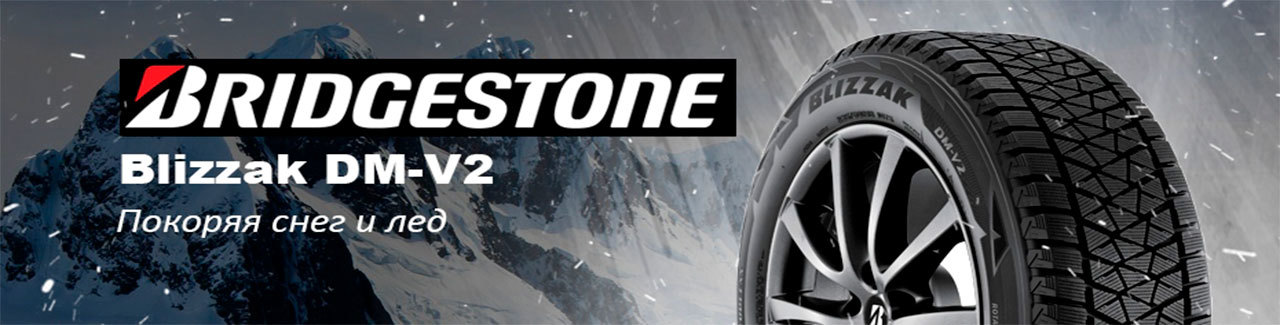 Slide bridgestone